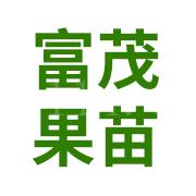 平和县富茂果苗场