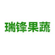 漳州瑞锋果蔬有限公司