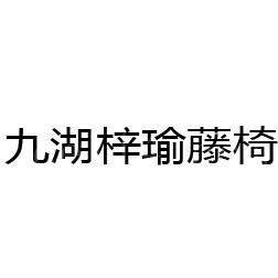 龙海市九湖梓瑜藤椅加工场