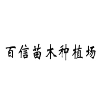 平和县大溪镇百信苗木种植场