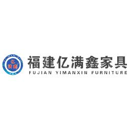 福建亿满鑫家具有限公司