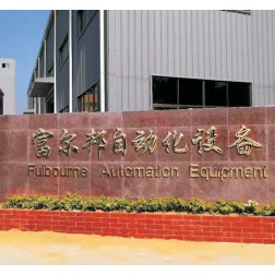 福建省富尔邦自动化设备有限公司
