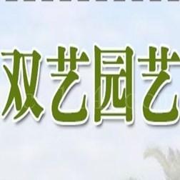 福建双艺园林景观工程有限公司