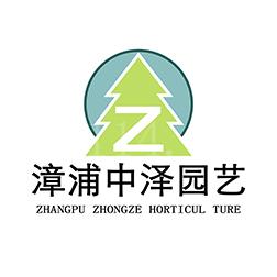 漳浦县中泽园艺场