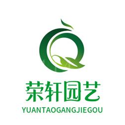 漳浦县官浔镇荣轩园艺场