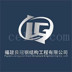 福建良冠钢结构工程有限公司