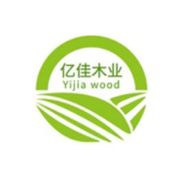 平和县亿佳木业有限公司