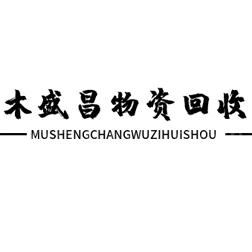 漳州木盛昌物资回收有限公司