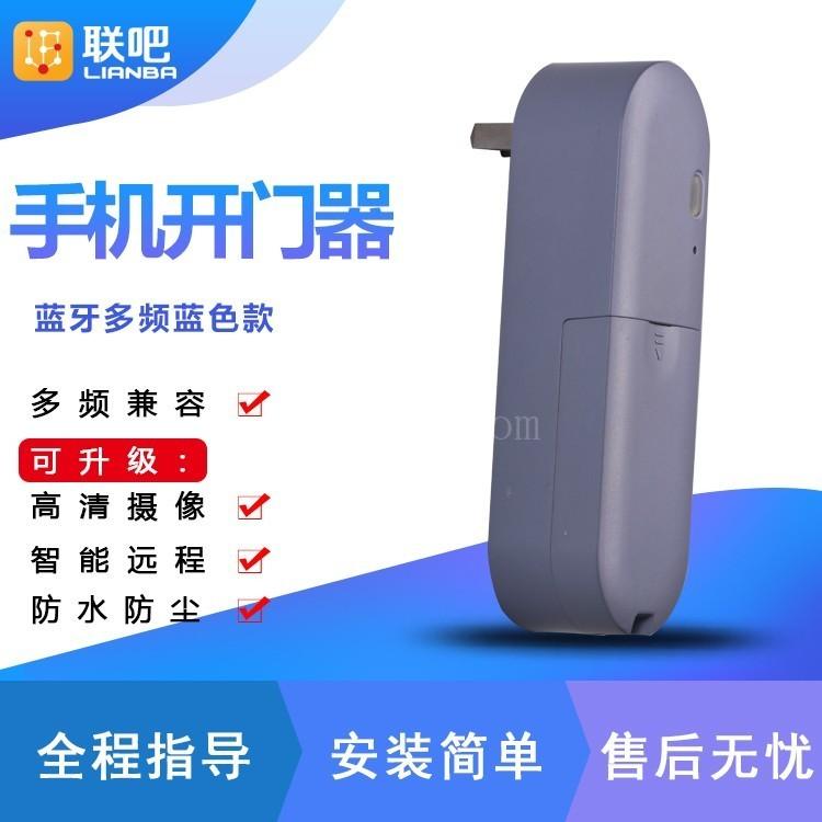 漳州供应手机APP开门器