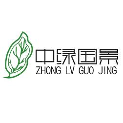 中绿国景(福建)园林景观有限公司