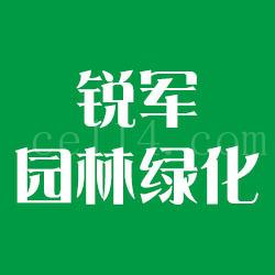 漳州锐军园林绿化有限公司