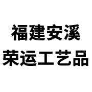 福建安溪荣运工艺品有限公司