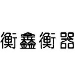 晋江衡鑫电子衡器有限公司