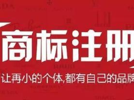 上杭永定漳平连城商标注册