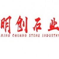 泉州台商投资区明创石业有限责任公司