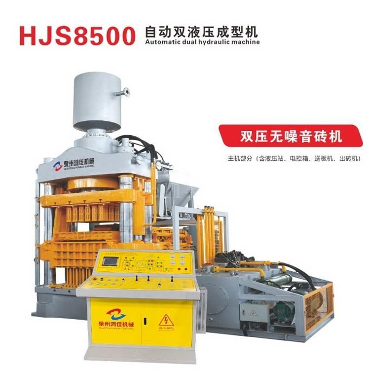 泉州鸿佳 码砖机 HJS8500自动双向液压成型机