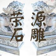 惠安荣源石雕有限公司