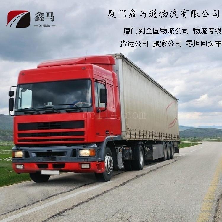 厦门大型货品运输物流专线