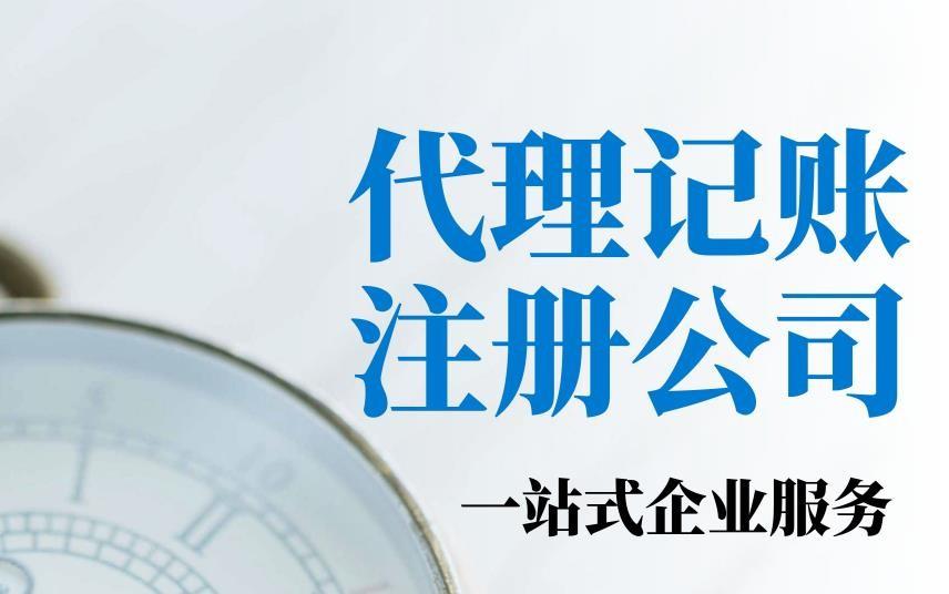 漳州代理记账公司排名?