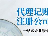 漳州公司注册_注册公司多少钱