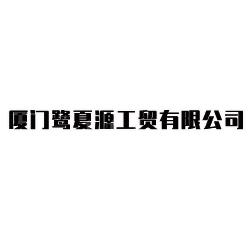 廈門鷺夏源工貿有限公司