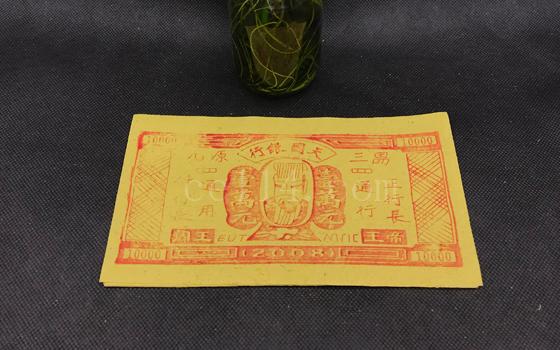 龙岩祭拜用纸钱  八宝钱