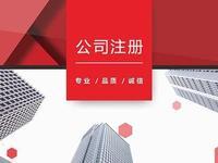 漳平注册公司_如何选择一个合适的办公地址
