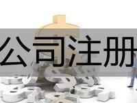 漳州注册广告公司_注册手续
