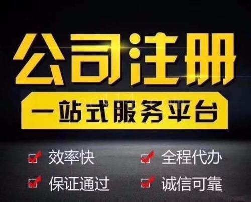 漳州公司注冊流程