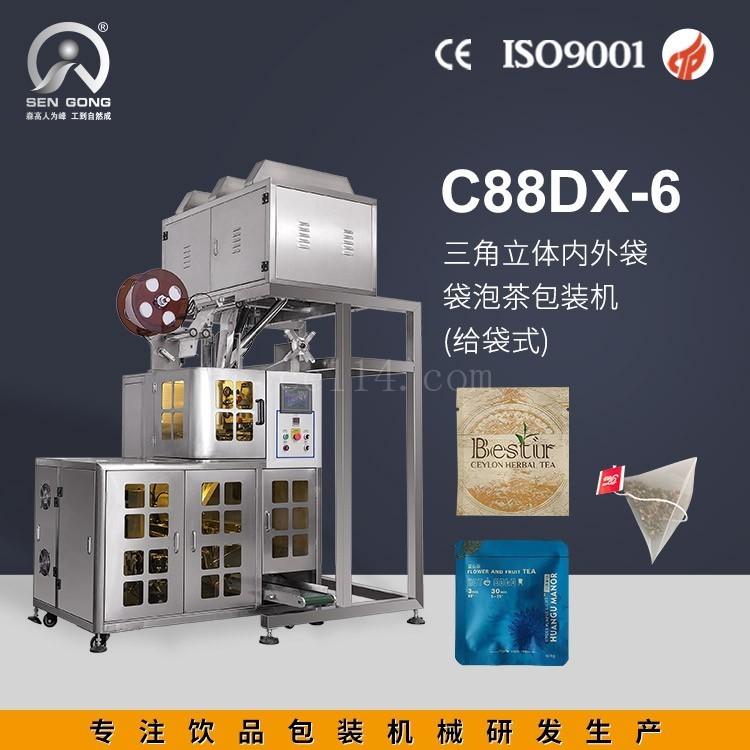 厦门茶包自动包装机