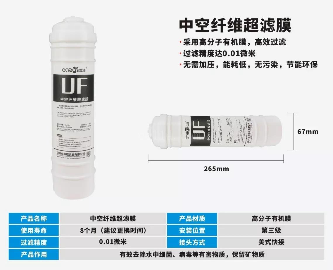 集成式SC-UF-3(泉州丰泽区品乐日用品店)