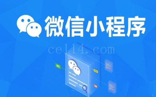 長汀微信小程序開發