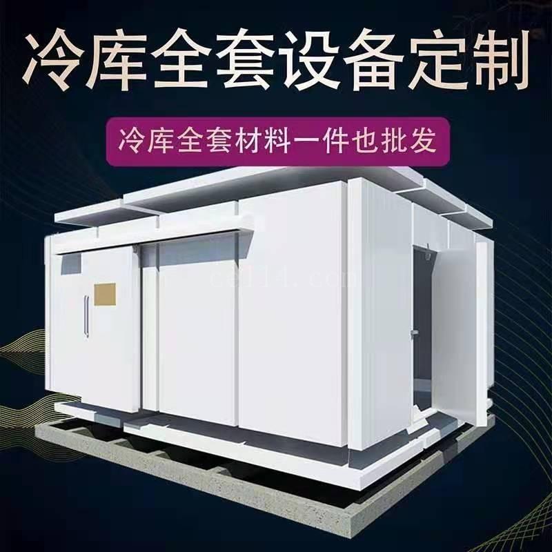 厦门提供冷库全套设备定制