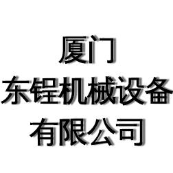 厦门东锃机械设备有限公司