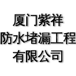 厦门紫祥防水堵漏工程有限公司