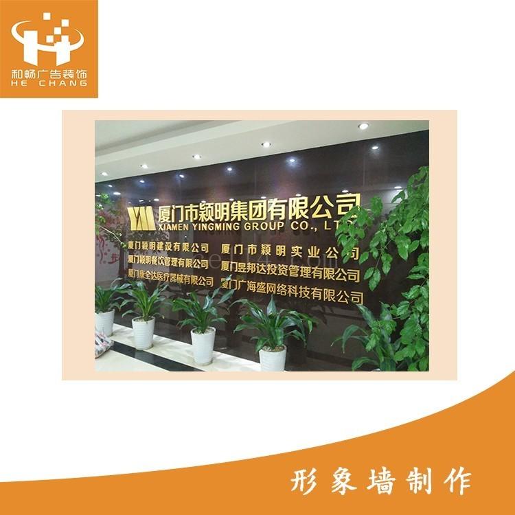 厦门提供公司企业形象墙设计