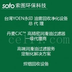 索图(厦门)环保科技有限公司