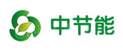 中节能(厦门)环保科技有限公司