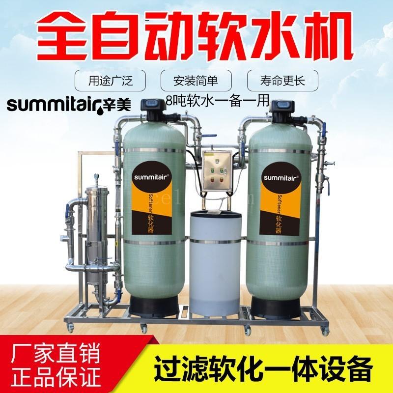 厦门软化水设备供应