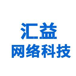厦门汇益网络科技有限公司