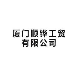 厦门顺铧工贸有限公司