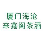 厦门市海沧区来鑫阁茶酒经营部