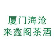 廈門市海滄區來鑫閣茶酒經營部