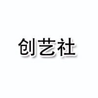 厦门创艺社科技有限公司