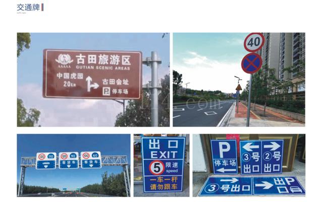 龙岩交通标识牌制作