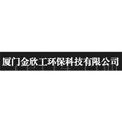 厦门金欣工环保科技有限公司