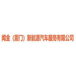 闻金(厦门)新能源汽车服务有限公司