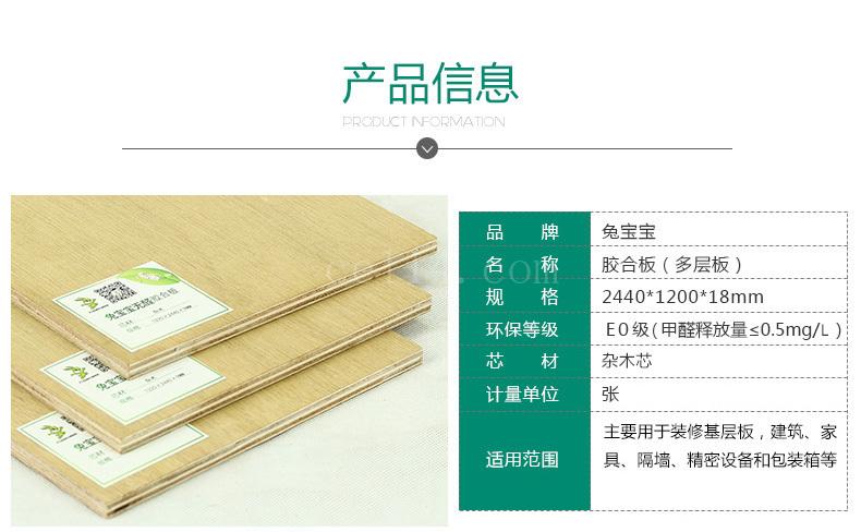 龙岩板材批发零售