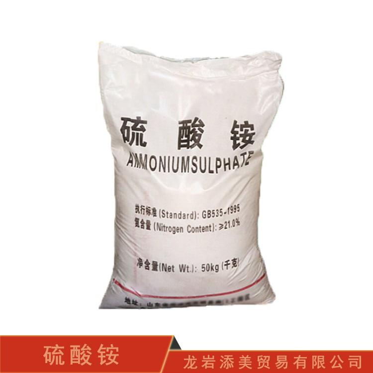 龙岩硫铵厂家