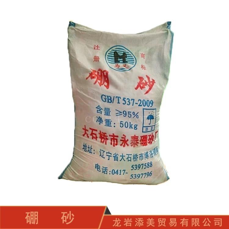 龙岩四硼酸钠供应